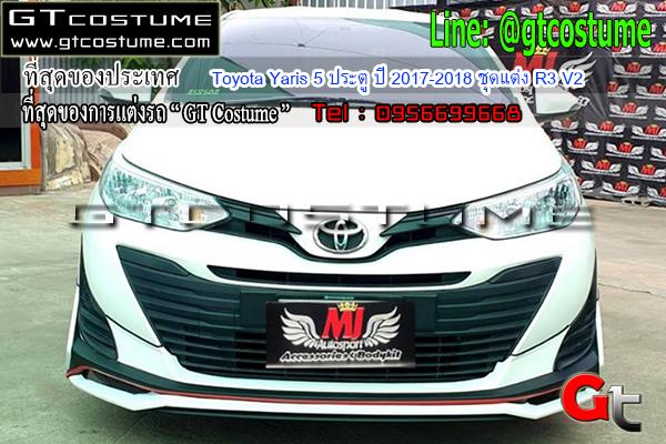 แต่งรถ Toyota Yaris 5 ประตู ปี 2017-2018 ชุดแต่ง R3 V2
