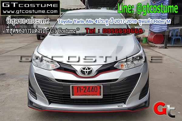 แต่งรถ Toyota Yaris Ativ 4ประตู ปี 2017-2018 ชุดแต่ง Rider M