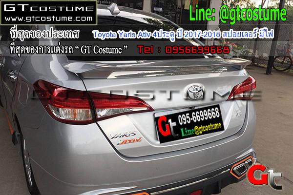 แต่งรถ Toyota Yaris Ativ 4ประตู ปี 2017-2018 สปอยเลอร์ มีไฟ