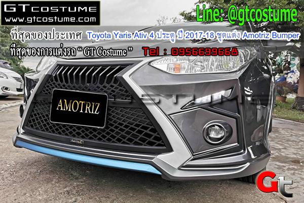 แต่งรถ Toyota Yaris Ativ 4 ประตู ปี 2017-18 ชุดแต่ง Amotriz Bumper