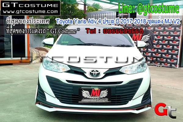 แต่งรถ Toyota Yaris Ativ 4 ประตู ปี 2017-2018 ชุดแต่ง MJ V2