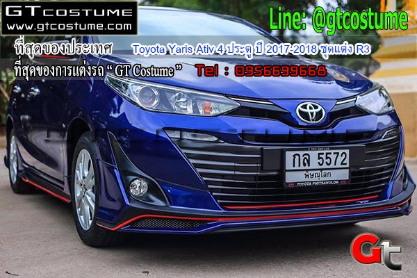 แต่งรถ Toyota Yaris Ativ 4 ประตู ปี 2017-2018 ชุดแต่ง R3