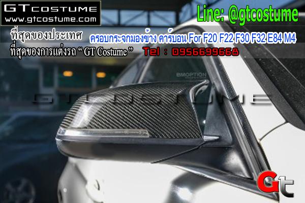 แต่งรถ ครอบกระจกมองข้าง BMW คาร์บอน For F20 F22 F30 F32 E84 M4
