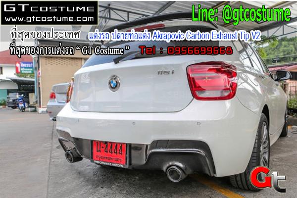 แต่งรถ ปลายท่อแต่ง Akrapovic Carbon Exhaust Tip V2