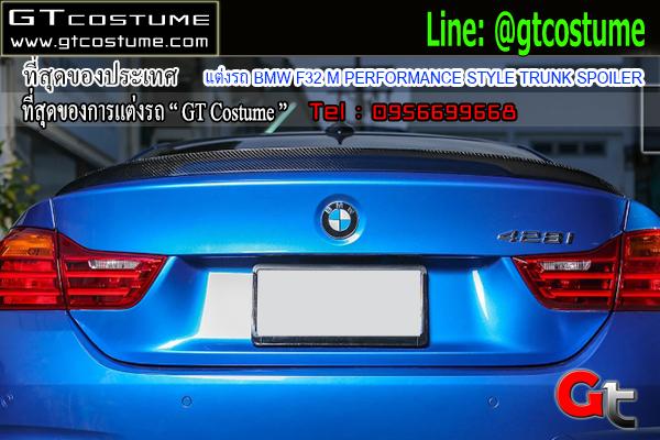 แต่งรถ BMW F32 M PERFORMANCE STYLE TRUNK SPOILER