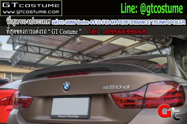แต่งรถ BMW Series 4 F33 F83 M4 PERFORMANCE TRUNK SPOILER