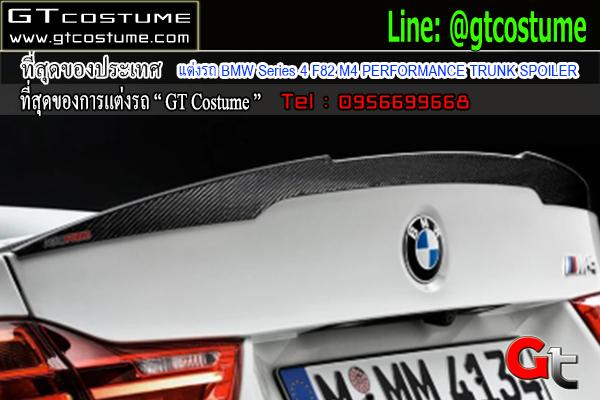 แต่งรถ BMW Series 4 F82 M4 PERFORMANCE TRUNK SPOILER
