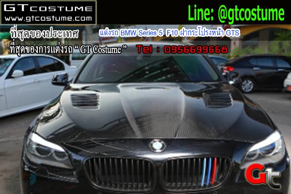 แต่งรถ BMW Series 5 F10 ฝากระโปรงหน้า GTS