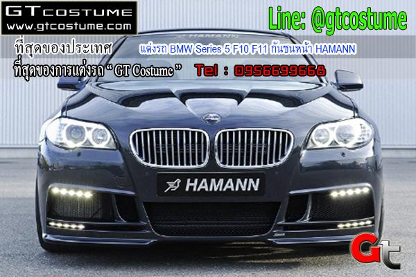 แต่งรถ BMW Series 5 F10 F11 กันชนหน้า HAMANN
