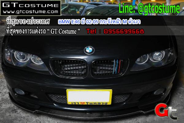 แต่งรถ BMW E46 ปี 02-05 กระจังหน้า M ดำเงา