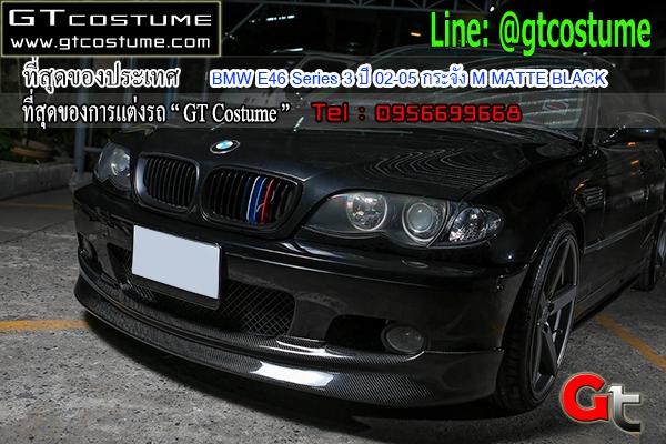แต่งรถ BMW E46 Series 3 ปี 02-05 กระจัง M MATTE BLACK