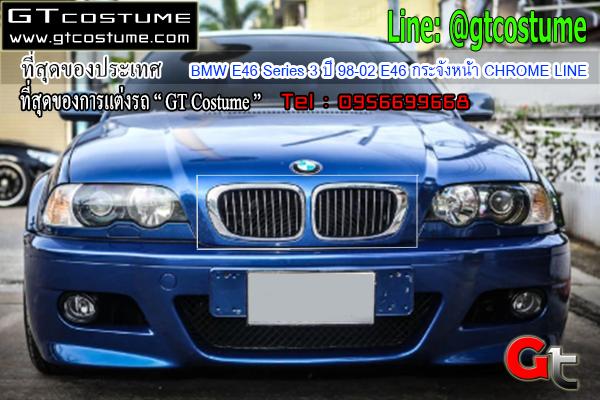แต่งรถ BMW E46 Series 3 ปี 98-02 E46 กระจังหน้า CHROME LINE