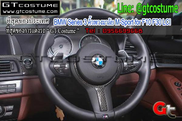 แต่งรถ BMW Series 3 คิ้วพวงมาลัย M-Sport for F10 F30 LCI
