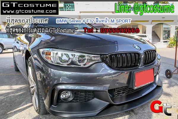 แต่งรถ BMW Series 4 F32 ลิ้นหน้า M SPORT