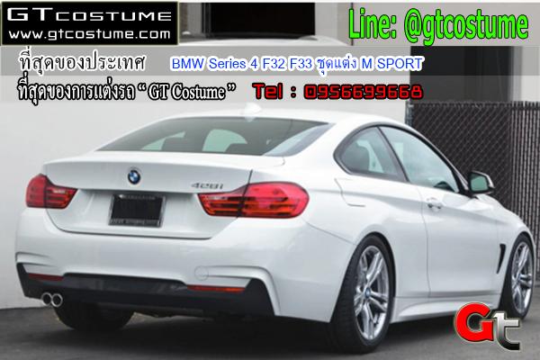 แต่งรถ BMW Series 4 F32 F33 ชุดแต่ง M SPORT
