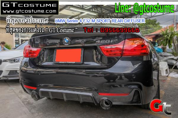 แต่งรถ BMW Series 4 F32 M SPORT REAR DIFFUSER