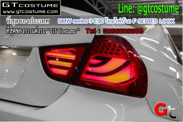 แต่งรถ BMW series 3 E90 โคมไฟท้าย F SERIES LOOK
