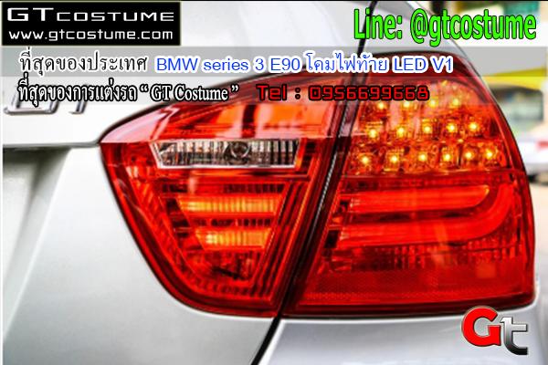 แต่งรถ BMW series 3 E90 โคมไฟท้าย LED V1