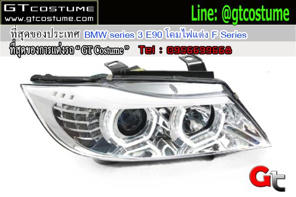 แต่งรถ BMW series 3 E90 โคมไฟแต่ง F Series