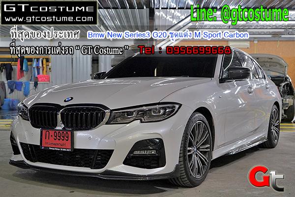 แต่งรถ Bmw Series3 G20 ชุดแต่ง M Sport Carbon