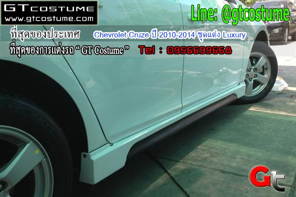 แต่งรถ Chevrolet Cruze ปี 2010-2014 ชุดแต่ง Luxury J