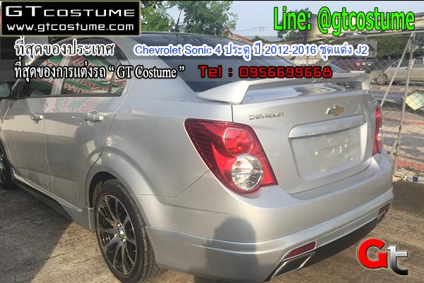 แต่งรถ Chevrolet Sonic 4 ประตู ปี 2012-2016 ชุดแต่ง J2