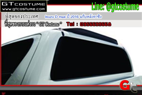 แต่งรถ Isuzu D max ปี 2016 แก๊บหลังคาซิ่ง