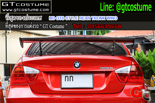 แต่งรถ M3 GTS STYLE REAR TRUNK WING