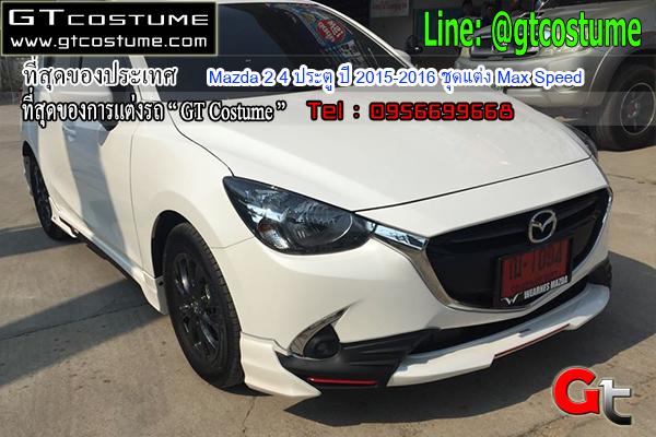 แต่งรถ Mazda 2 4 ประตู ปี 2015-2016 ชุดแต่ง Max Speed