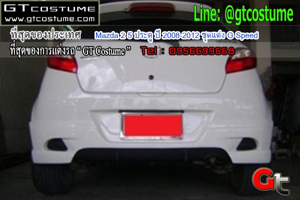 แต่งรถ Mazda 2 5 ประตู ปี 2008-2012 ชุดแต่ง G Speed