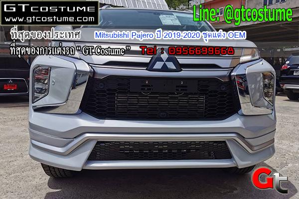 แต่งรถ Mitsubishi Pajero ปี 2019-2020 ชุดแต่ง OEM