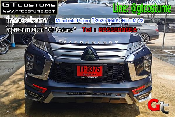 แต่งรถ Mitsubishi Pajero ปี 2020 ชุดแต่ง RiderM V2