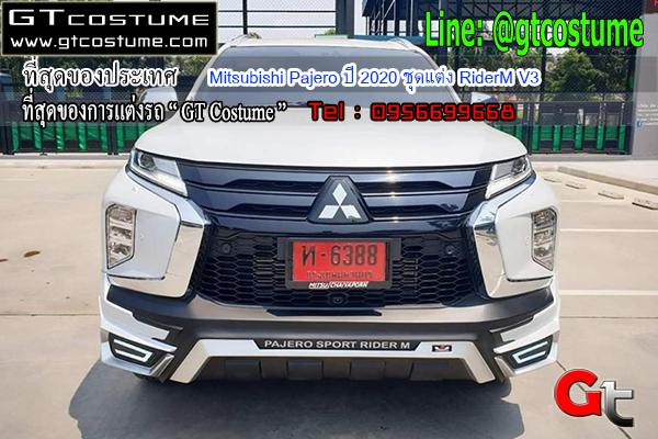 แต่งรถ Mitsubishi Pajero ปี 2020 ชุดแต่ง RiderM V3