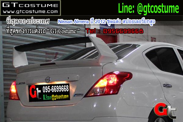 แต่งรถ Nissan Almera ปี 2012 ชุดแต่ง สปอยเลอร์ยกสูง