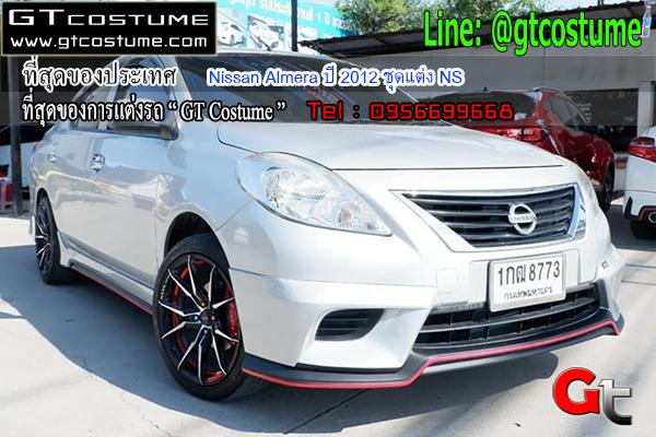 แต่งรถ Nissan Almera ปี 2012 ชุดแต่ง NS