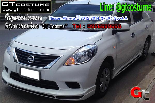 แต่งรถ Nissan Almera ปี 2012-2014 ชุดแต่ง Sport A
