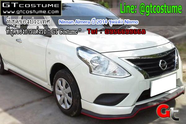 แต่งรถ Nissan Almera ปี 2014 ชุดแต่ง Nismo