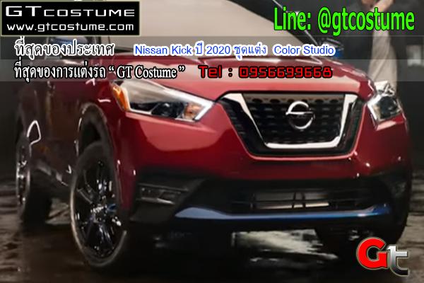 แต่งรถ Nissan Kick ปี 2020 ชุดแต่ง Color Studio