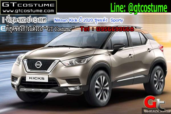 แต่งรถ Nissan Kicks ปี 2020 ชุดแต่ง Sporty