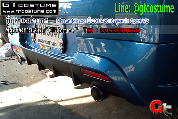 แต่งรถ Nissan Mirage ปี 2013-2016 ชุดแต่ง Sport V2