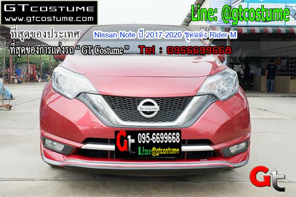 แต่งรถ Nissan Note ปี 2017-2020 ชุดแต่ง Rider M