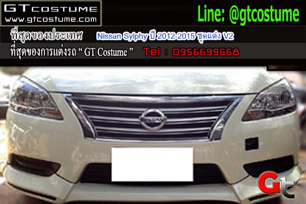 แต่งรถ Nissan Sylphy ปี 2012-2015 ชุดแต่ง V2