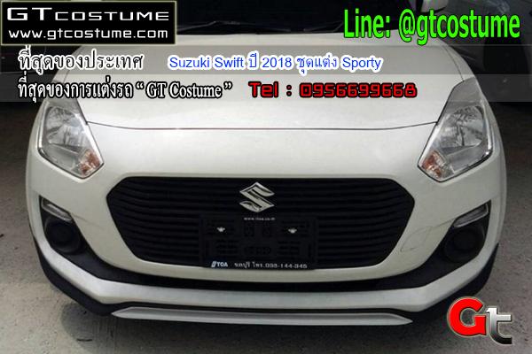 แต่งรถ Suzuki Swift ปี 2018 ชุดแต่ง Sporty