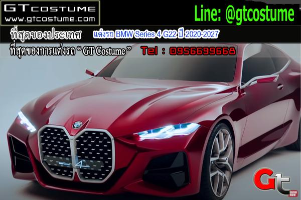 แต่งรถ BMW Series 4 G22 ปี 2020-2027