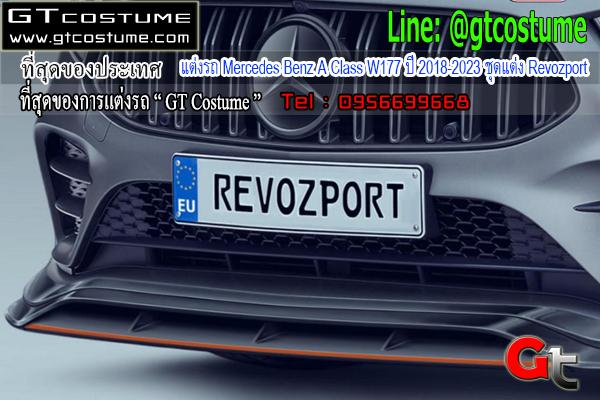 แต่งรถ Mercedes Benz A Class W177 ปี 2018-2023 ชุดแต่ง Revozport