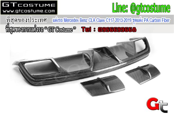 แต่งรถ Mercedes Benz CLA Class C117 2013-2019 ชุดแต่ง PA Carbon Fiber
