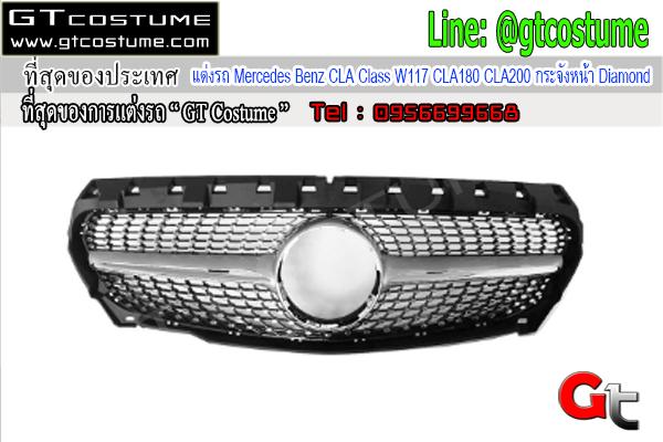 แต่งรถ Mercedes Benz CLA Class W117 CLA180 CLA200 กระจังหน้า Diamond
