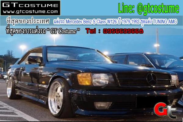 แต่งรถ Mercedes Benz S Class W126 ปี 1979-1992 ชุดแต่ง TUNING AMG