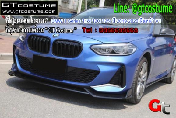 แต่งรถ BMW 1 Series 118i 120i 125i ปี 2019-2020 ลิ้นหน้า V1