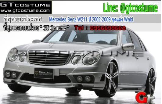 แต่งรถ Mercedes Benz W211 ปี 2002-2009 ชุดแต่ง Wald